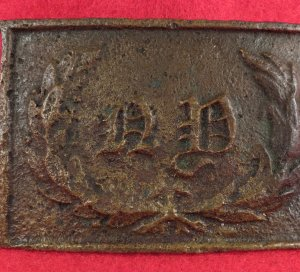 New York Militia Belt Plate